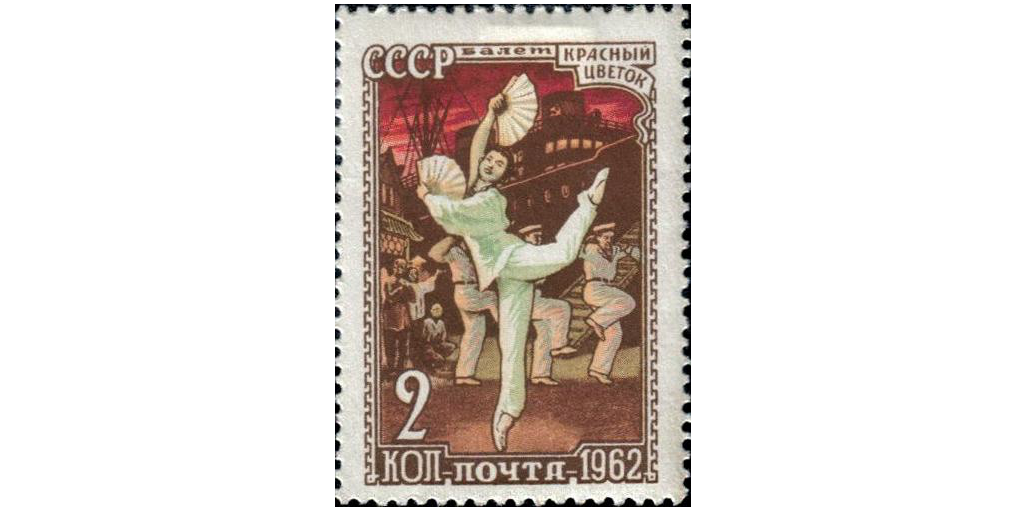 Commemorative stamp, issued for the Soviet ballet, The Red Poppy